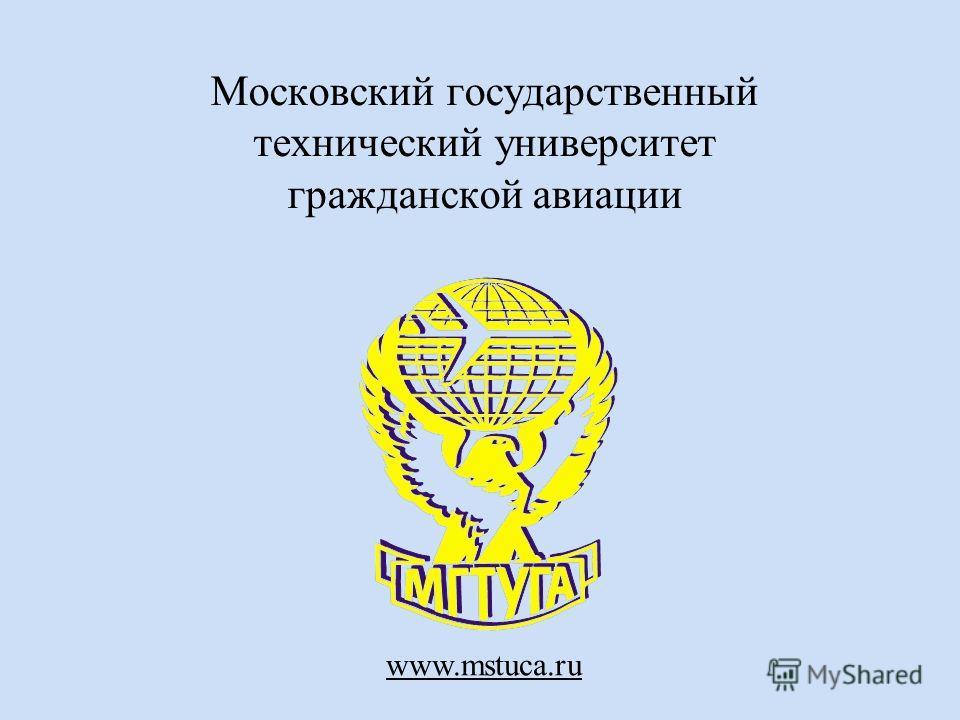 Московский государственный технический университет гражданской авиации www.mstuca.ru