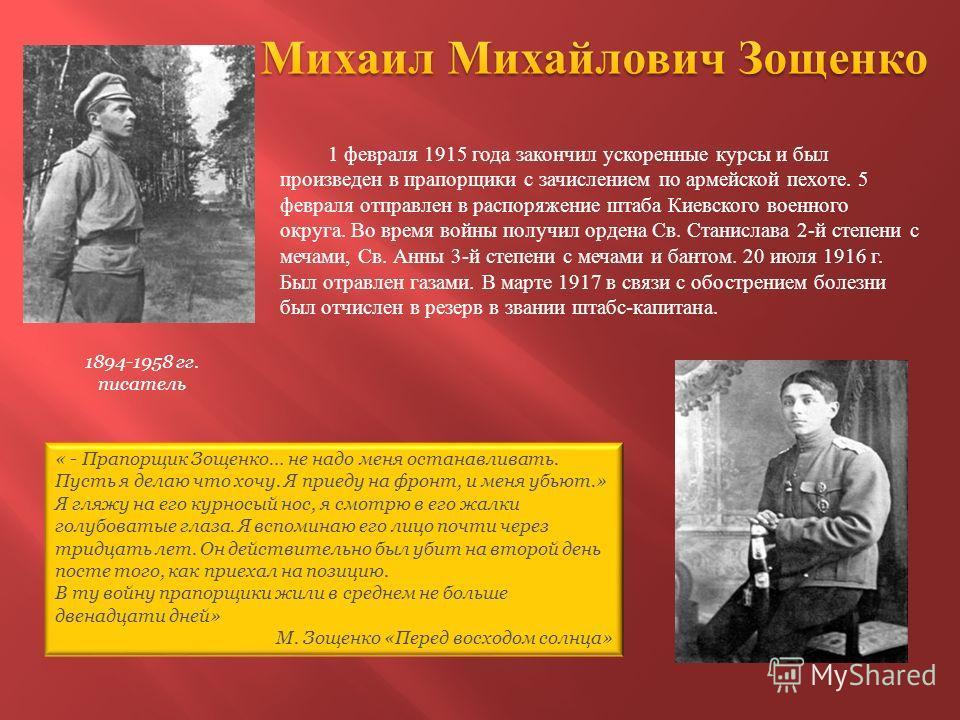 1 февраля 1915 года закончил ускоренные курсы и был произведен в прапорщики с зачислением по армейской пехоте. 5 февраля отправлен в распоряжение штаба Киевского военного округа. Во время войны получил ордена Св. Станислава 2-й степени с мечами, Св.
