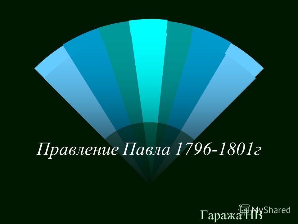 Правление Павла 1796-1801 г Гаража НВ