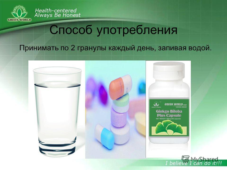 после применения Активация клеток, защита от недостатка железа в организме