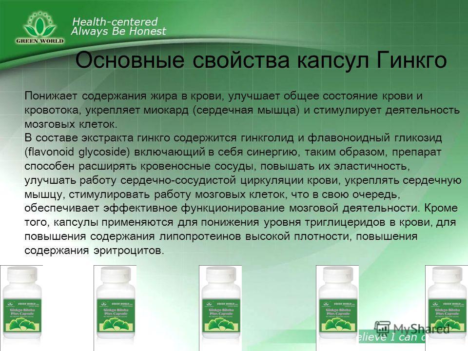 Капсулы Гинкго«Green World» Основным сырьем капсул Гинкго является экстракт гинкго, который содержит в себе большое количество флавоноидов. Экстракт обладает уникальными лечебными свойствами. экстракт гинкго Капсулы Гинкго