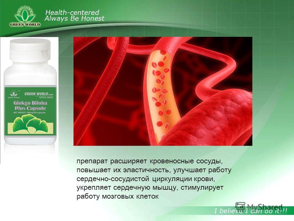Основные свойства капсул Гинкго Понижает содержания жира в крови, улучшает общее состояние крови и кровотока, укрепляет миокард (сердечная мышца) и стимулирует деятельность мозговых клеток. В составе экстракта гинкго содержится гинкголид и флавоноидн