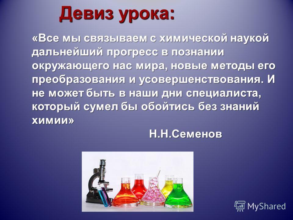 Презентация подготовлена учителем химии I квалификационной категории к.х.н.Кароян Иветтой Левоновной ФГОУ СОШ 21 МО РФ