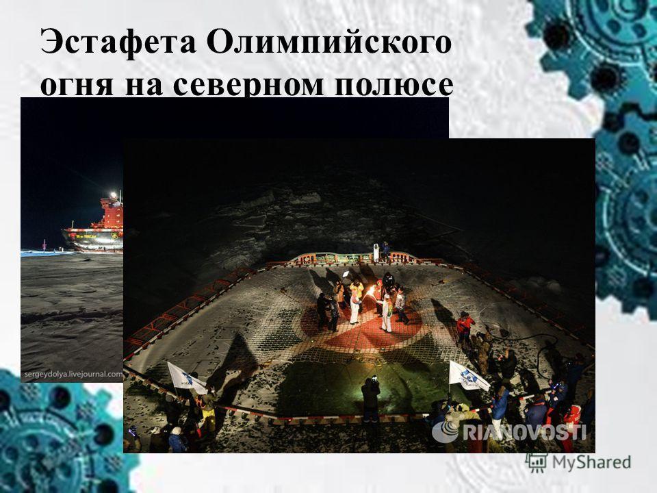 Эстафета Олимпийского огня на северном полюсе