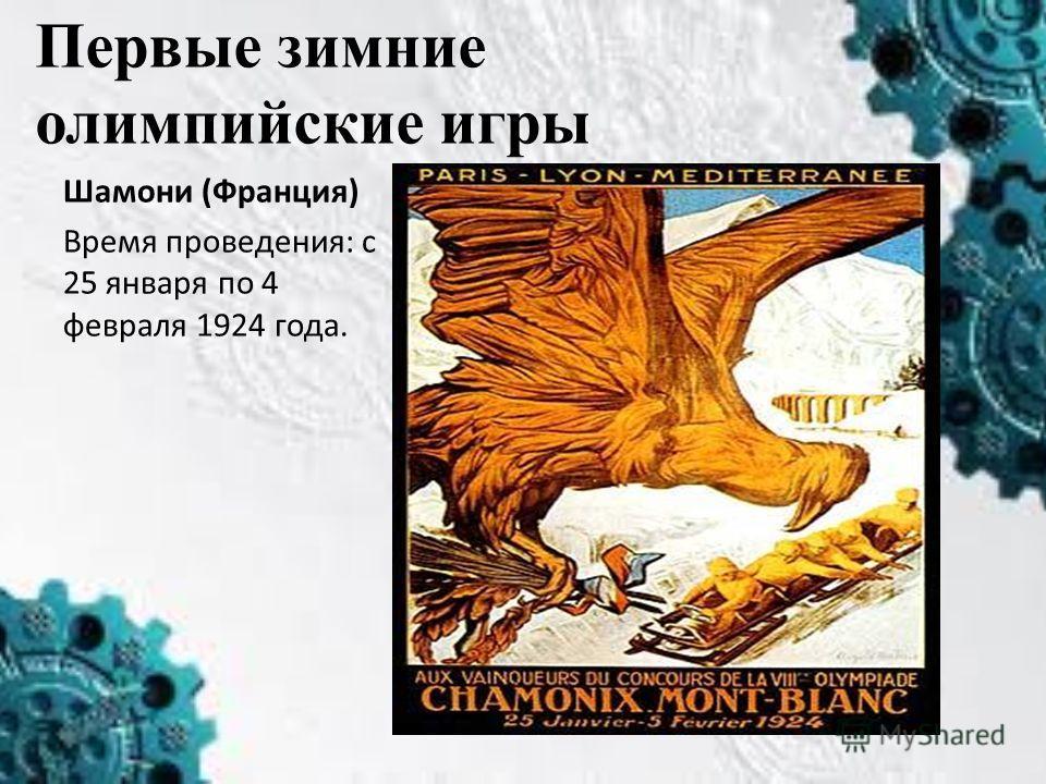 Первые зимние олимпийские игры Шамони (Франция) Время проведения: с 25 января по 4 февраля 1924 года.