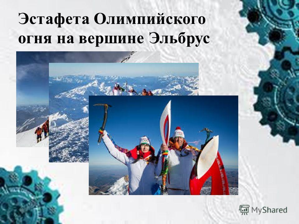 Эстафета Олимпийского огня на вершине Эльбрус