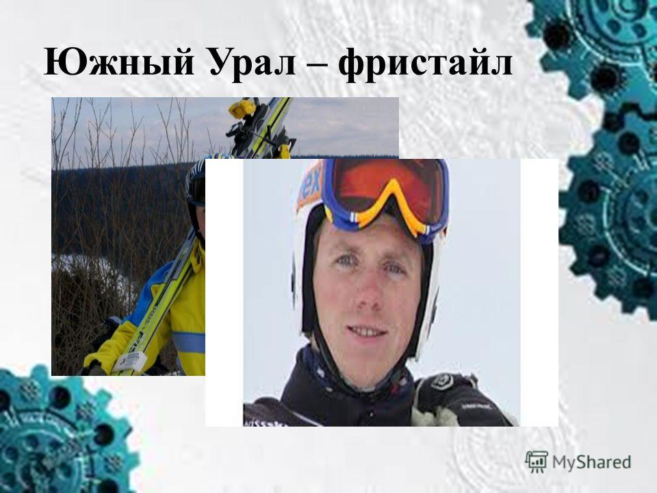 Южный Урал – фристайл