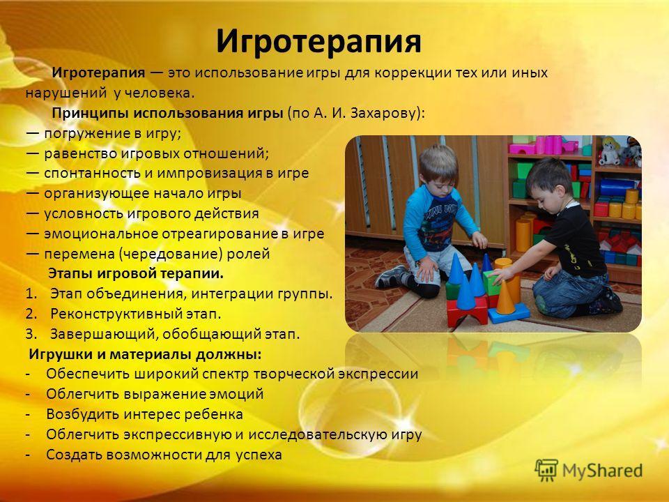 Игротерапия Игротерапия это использование игры для коррекции тех или иных нарушений у человека. Принципы использования игры (по А. И. Захарову): погружение в игру; равенство игровых отношений; спонтанность и импровизация в игре организующее начало иг