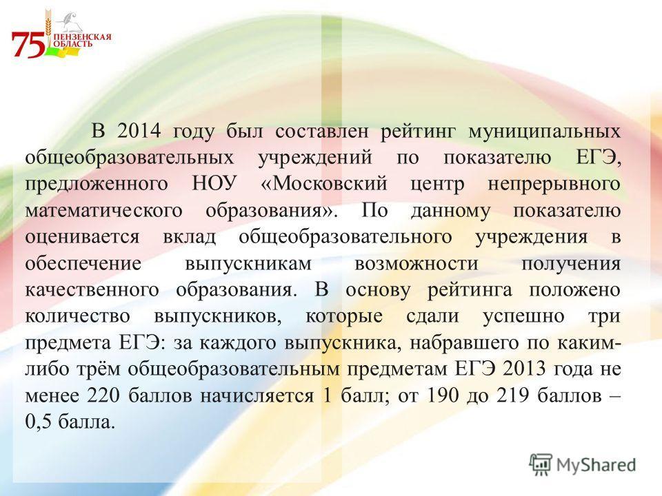 В 2014 году был составлен рейтинг муниципальных общеобразовательных учреждений по показателю ЕГЭ, предложенного НОУ «Московский центр непрерывного математического образования». По данному показателю оценивается вклад общеобразовательного учреждения в