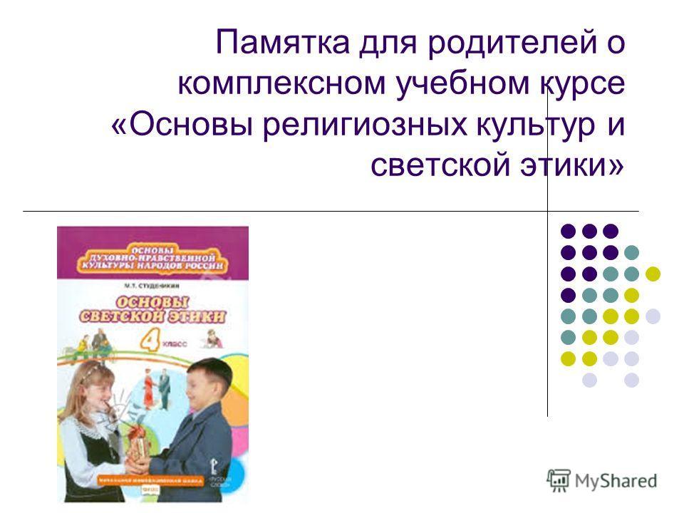 Памятка для родителей о комплексном учебном курсе «Основы религиозных культур и светской этики»