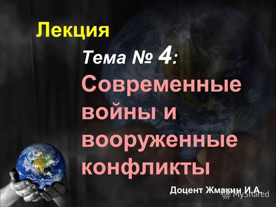 Реферат Тема Великой Отечественной войны в современной литературе  Реферат на тему современная война