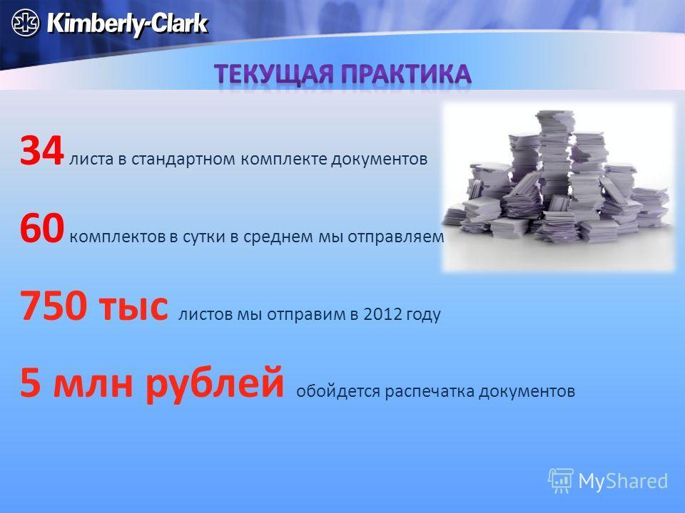 34 листа в стандартном комплекте документов 60 комплектов в сутки в среднем мы отправляем 750 тыс листов мы отправим в 2012 году 5 млн рублей обойдется распечатка документов