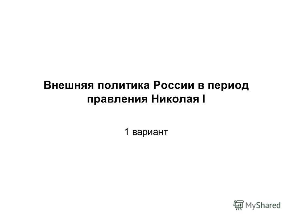 Внешняя политика России в период правления Николая I 1 вариант