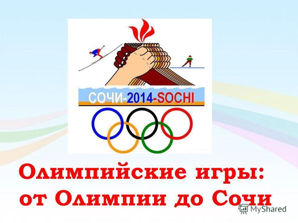 Олимпийские игры: от Олимпии до Сочи