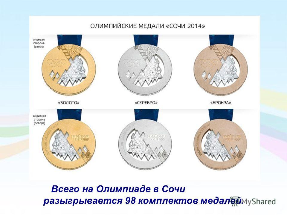 Всего на Олимпиаде в Сочи разыгрывается 98 комплектов медалей.