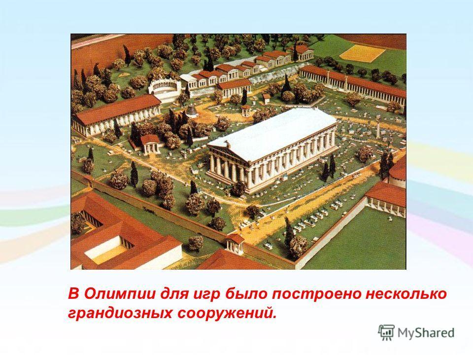 В Олимпии для игр было построено несколько грандиозных сооружений.