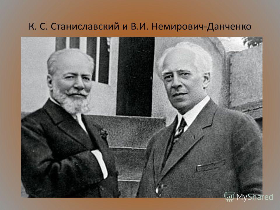 К. С. Станиславский и В.И. Немирович-Данченко