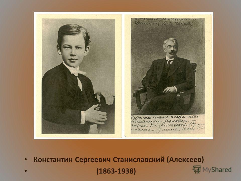 Константин Сергеевич Станиславский (Алексеев) (1863-1938)