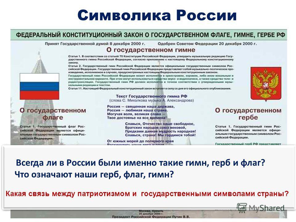 Символика России Всегда ли в России были именно такие гимн, герб и флаг? Что означают наши герб, флаг, гимн? Какая связь между патриотизмом и государственными символами страны? Всегда ли в России были именно такие гимн, герб и флаг? Что означают наши