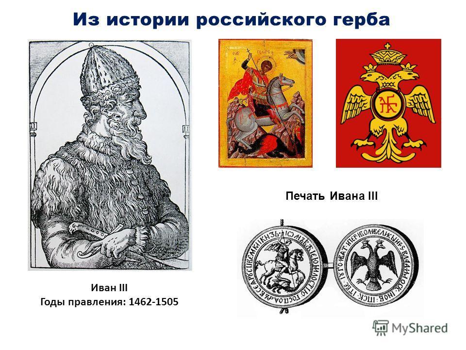 Из истории российского герба Иван III Годы правления: 1462-1505 Печать Ивана III