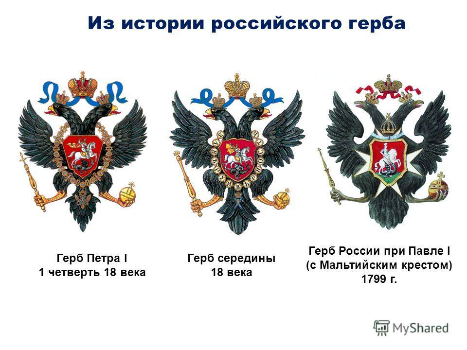 Из истории российского герба Герб Петра I 1 четверть 18 века Герб середины 18 века Герб России при Павле I (с Мальтийским крестом) 1799 г.