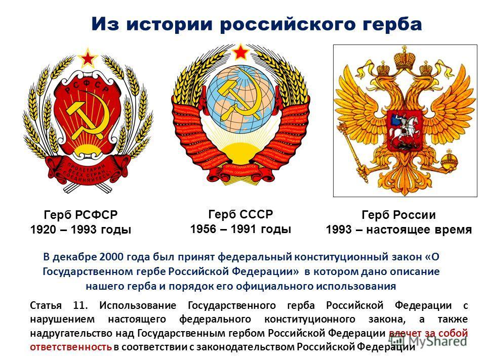 Из истории российского герба Герб РСФСР 1920 – 1993 годы Герб СССР 1956 – 1991 годы Герб России 1993 – настоящее время В декабре 2000 года был принят федеральный конституционный закон «О Государственном гербе Российской Федерации» в котором дано опис