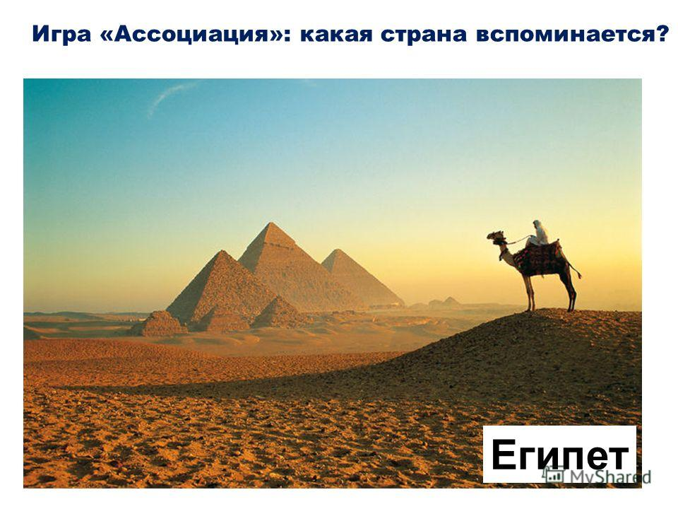 Игра «Ассоциация»: какая страна вспоминается? Египет