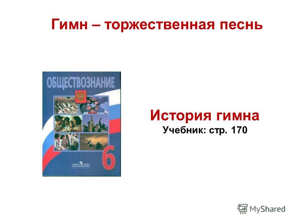 Гимн – торжественная песнь История гимна Учебник: стр. 170
