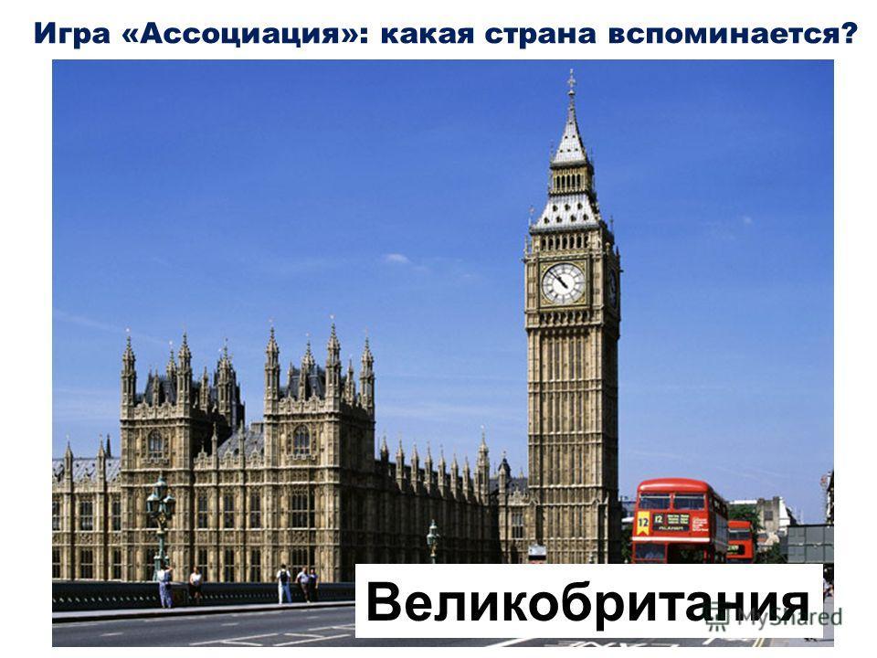 Игра «Ассоциация»: какая страна вспоминается? Великобритания