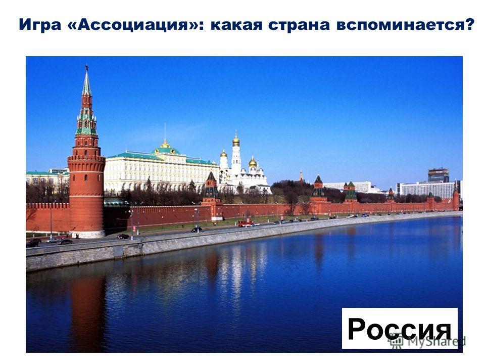 Игра «Ассоциация»: какая страна вспоминается? Россия