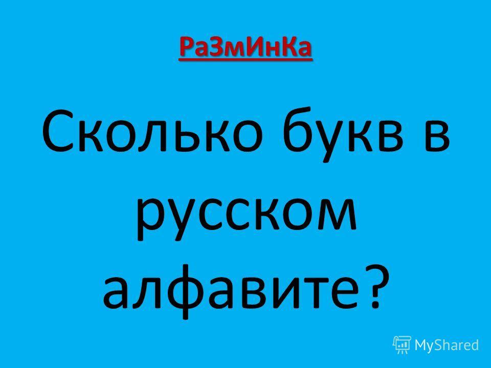 Ра ЗмИн Ка Сколько букв в русском алфавите?