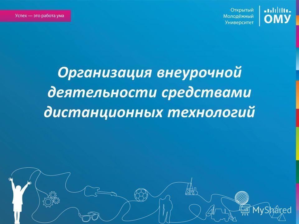 Организация внеурочной деятельности средствами дистанционных технологий