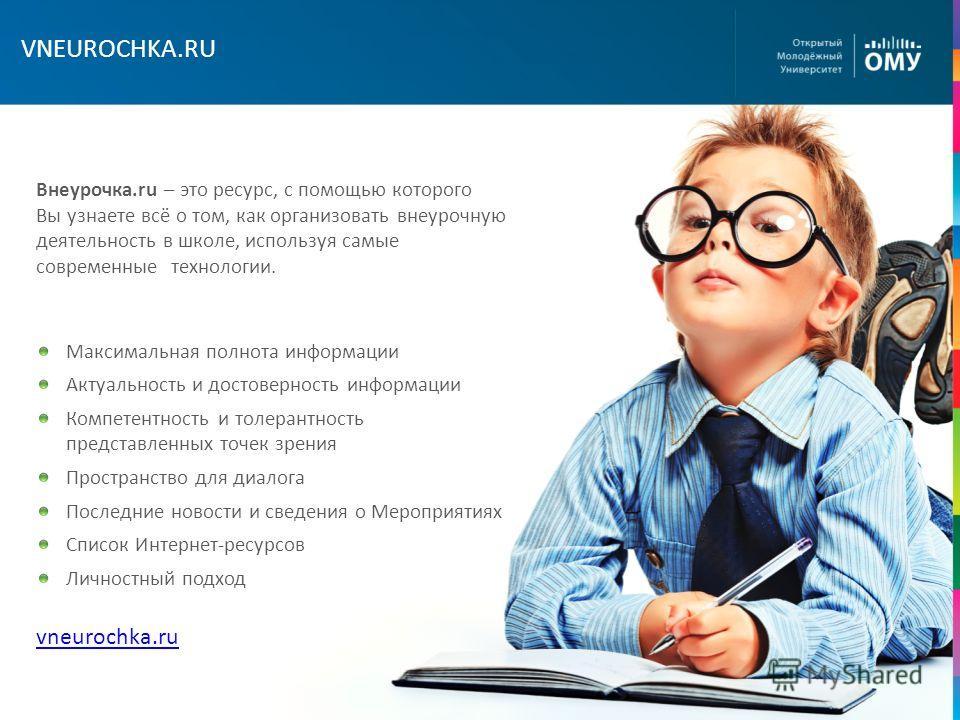 VNEUROCHKA.RU Внеурочка.ru – это ресурс, с помощью которого Вы узнаете всё о том, как организовать внеурочную деятельность в школе, используя самые современные технологии. Максимальная полнота информации Актуальность и достоверность информации Компет