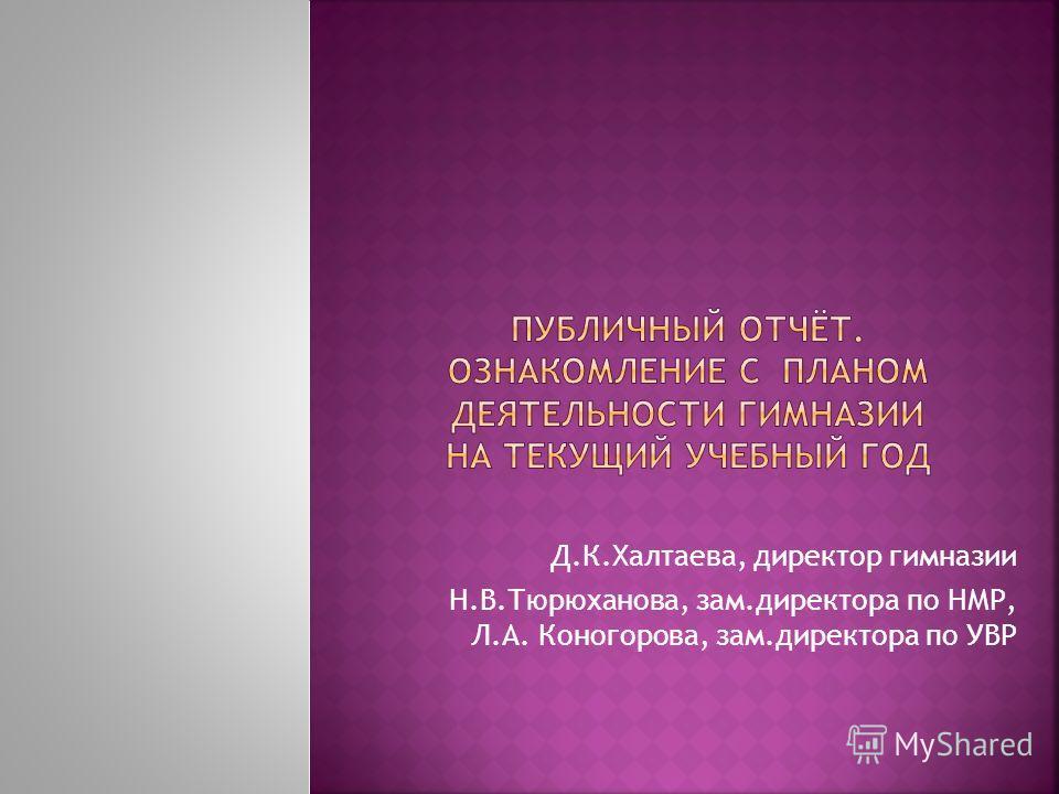 Д.К.Халтаева, директор гимназии Н.В.Тюрюханова, зам.директора по НМР, Л.А. Коногорова, зам.директора по УВР