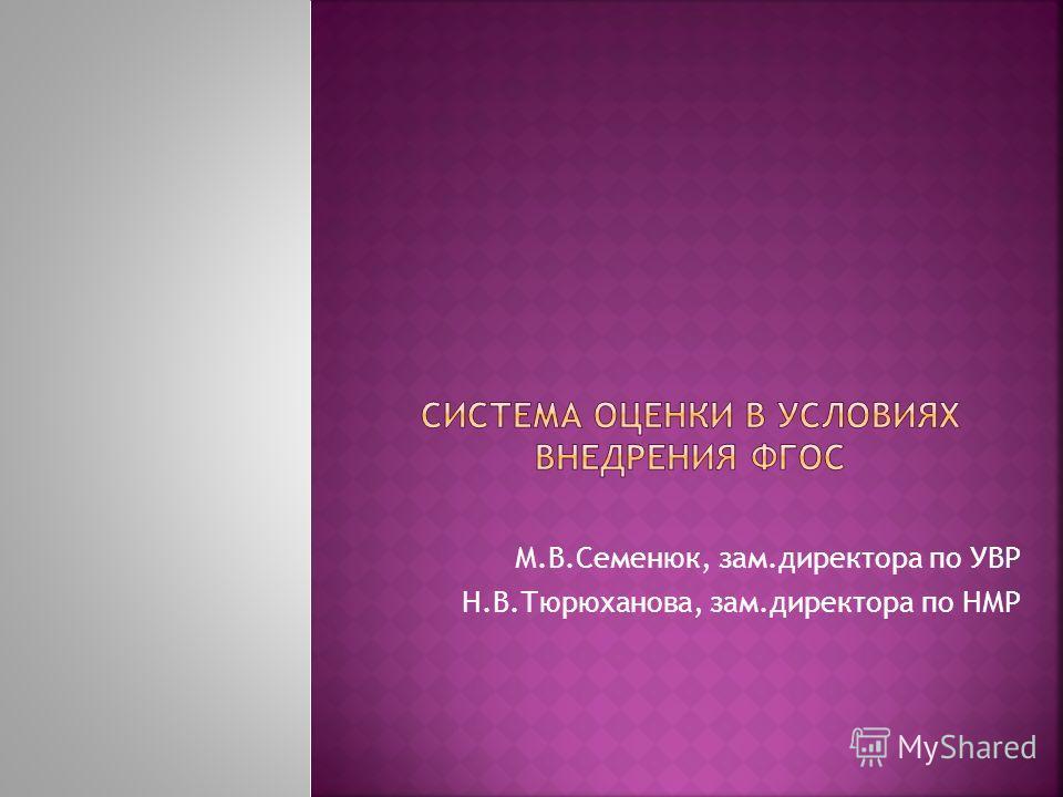 М.В.Семенюк, зам.директора по УВР Н.В.Тюрюханова, зам.директора по НМР