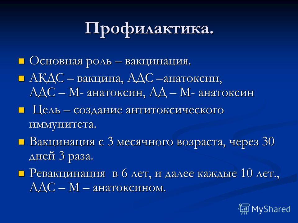 Профилактика. Основная роль – вакцинация. Основная роль – вакцинация. АКДС – вакцина, АДС –анатоксин, АДС – М- анатоксин, АД – М- анатоксин АКДС – вакцина, АДС –анатоксин, АДС – М- анатоксин, АД – М- анатоксин Цель – создание антитоксического иммунит