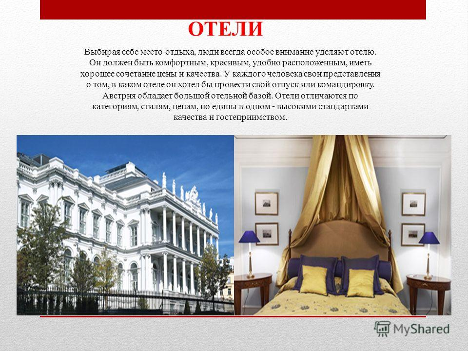 ОТЕЛИ Выбирая себе место отдыха, люди всегда особое внимание уделяют отелю. Он должен быть комфортным, красивым, удобно расположенным, иметь хорошее сочетание цены и качества. У каждого человека свои представления о том, в каком отеле он хотел бы про