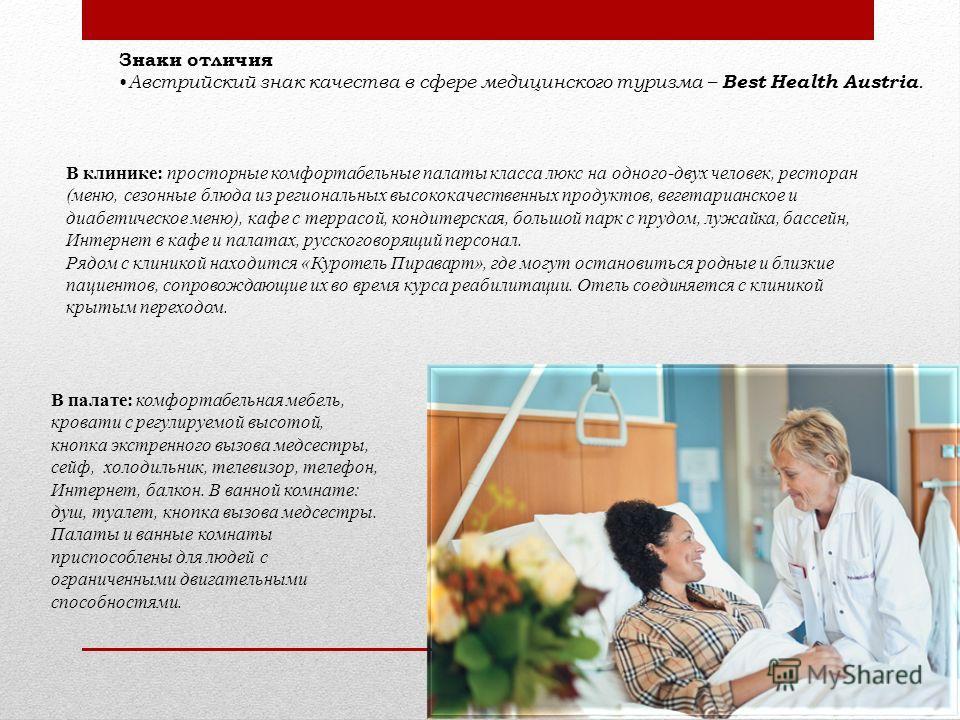 Знаки отличия Австрийский знак качества в сфере медицинского туризма – Best Health Austria. В клинике: просторные комфортабельные палаты класса люкс на одного-двух человек, ресторан (меню, сезонные блюда из региональных высококачественных продуктов,