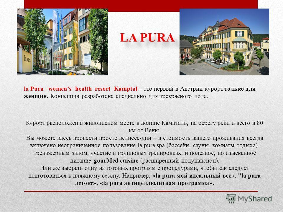 LA PURA la Рura womens health resort Кamptal – это первый в Австрии курорт только для женщин. Концепция разработана специально для прекрасного пола. Курорт расположен в живописном месте в долине Кампталь, на берегу реки и всего в 80 км от Вены. Вы мо
