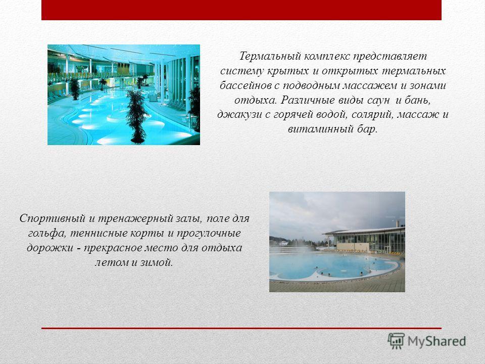 Термальный комплекс представляет систему крытых и открытых термальных бассейнов с подводным массажем и зонами отдыха. Различные виды саун и бань, джакузи с горячей водой, солярий, массаж и витаминный бар. Спортивный и тренажерный залы, поле для гольф