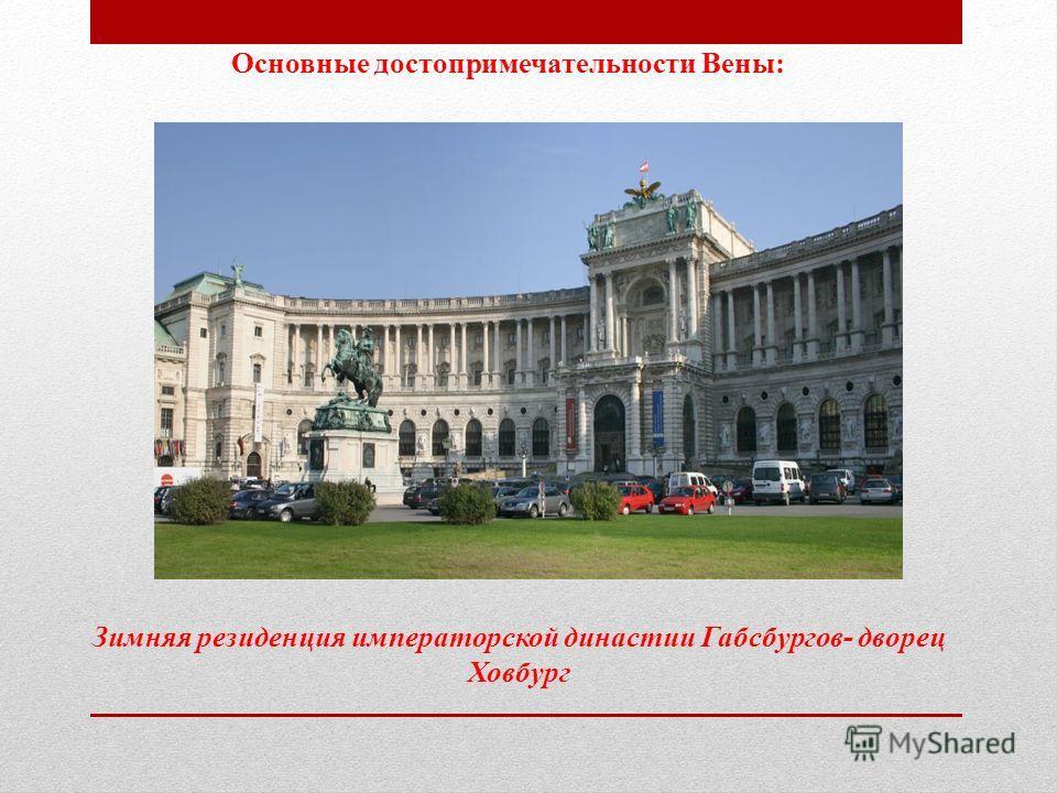 Основные достопримечательности Вены: Зимняя резиденция императорской династии Габсбургов- дворец Ховбург