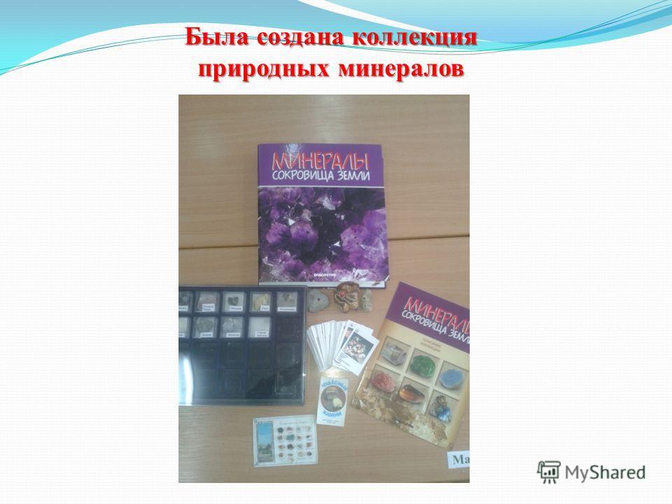 Была создана коллекция природных минералов