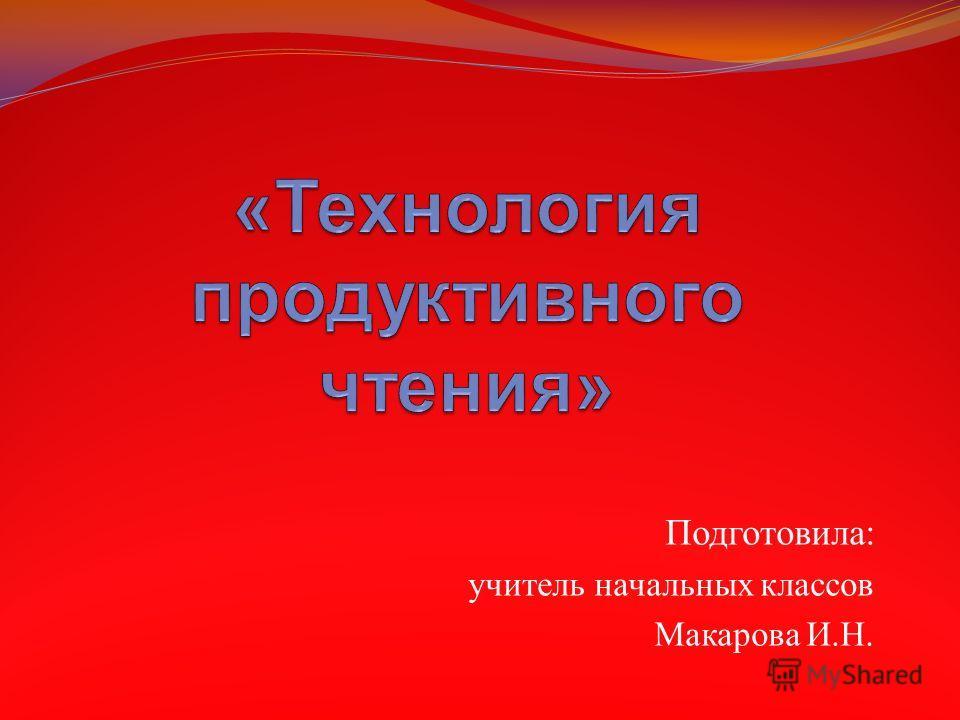 Подготовила: учитель начальных классов Макарова И.Н.