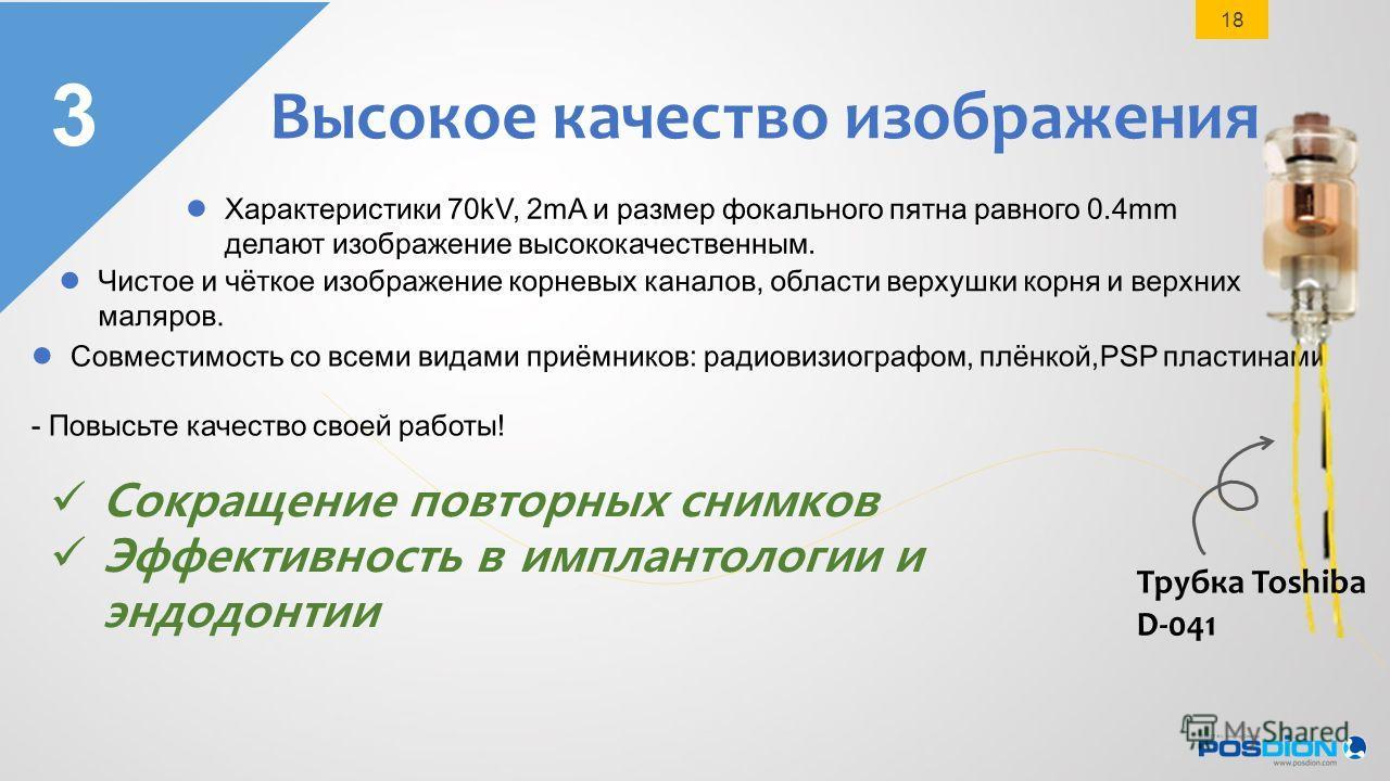 Сокращение повторных снимков Эффективность в имплантологии и эндодонтии 18