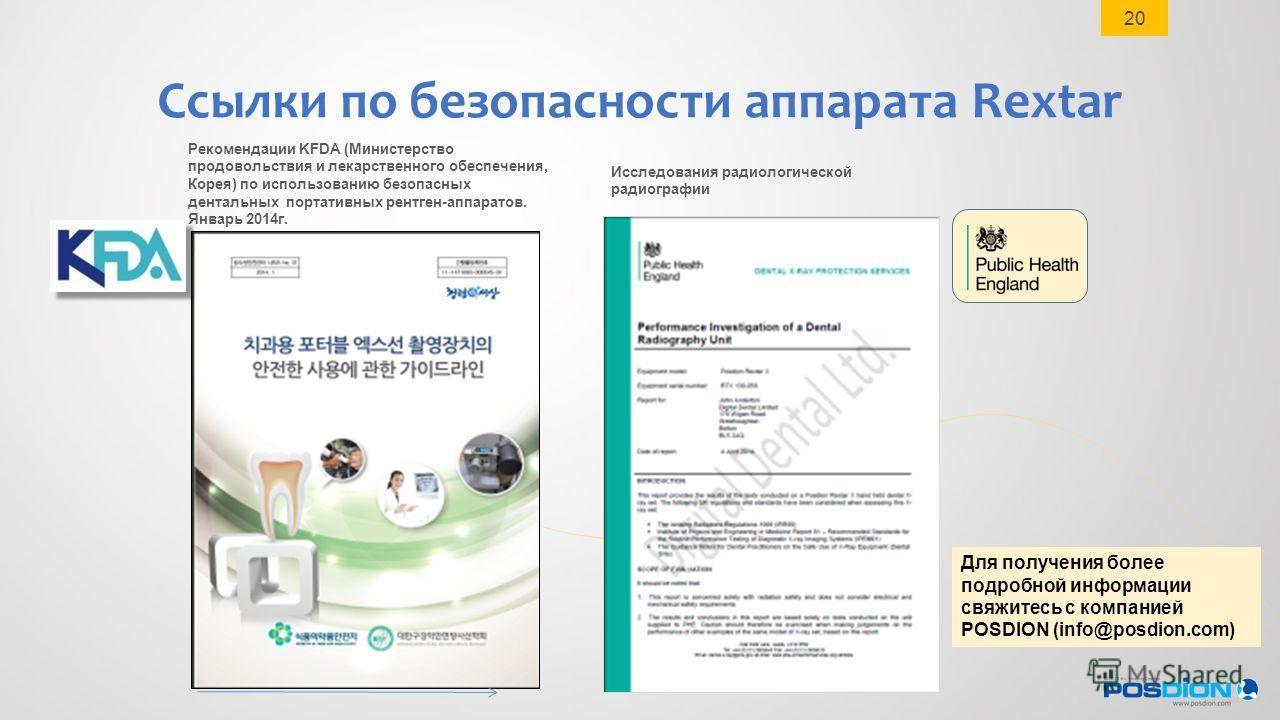 Рекомендации KFDA (Министерство продовольствия и лекарственного обеспечения, Корея) по использованию безопасных дентальных портативных рентген-аппаратов. Январь 2014 г. Исследования радиологической радиографии Для получения более подробной информации