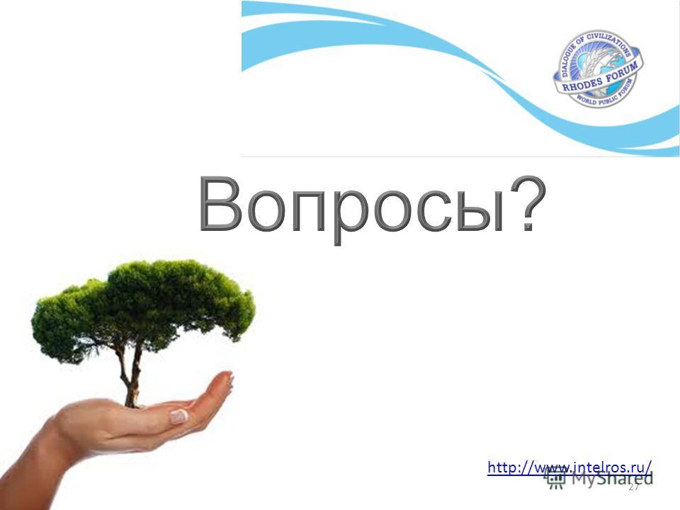 http://www.intelros.ru/ 27