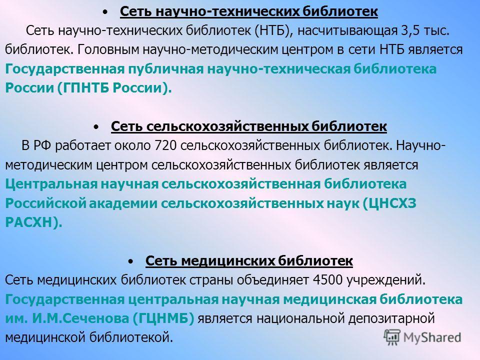 Сеть научно-технических библиотек Сеть научно-технических библиотек (НТБ), насчитывающая 3,5 тыс. библиотек. Головным научно-методическим центром в сети НТБ является Государственная публичная научно-техническая библиотека России (ГПНТБ России). Сеть