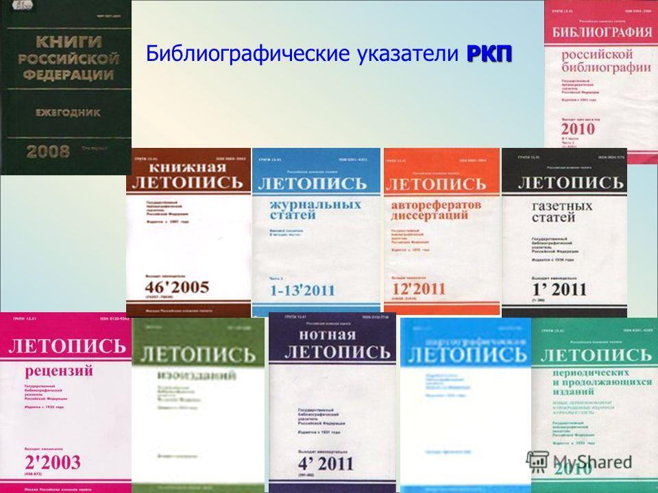 РКП Библиографические указатели РКП