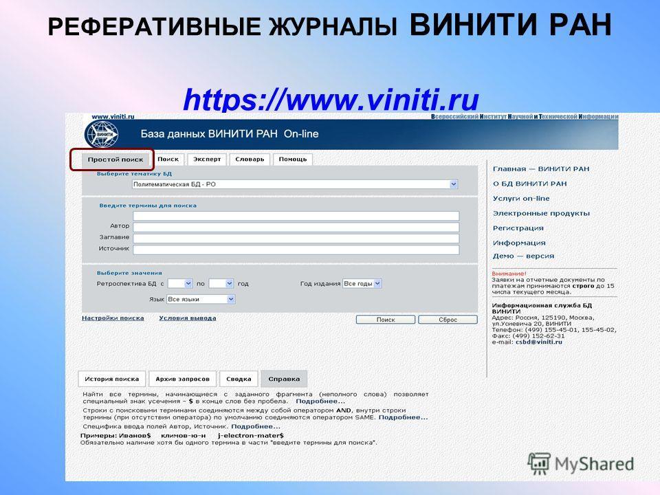 РЕФЕРАТИВНЫЕ ЖУРНАЛЫ ВИНИТИ РАН https://www.viniti.ru