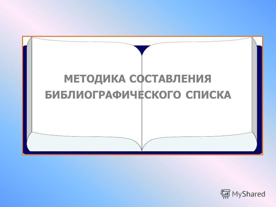 МЕТОДИКА СОСТАВЛЕНИЯ БИБЛИОГРАФИЧЕСКОГО СПИСКА